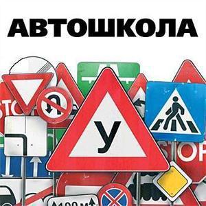 Автошколы Судиславля