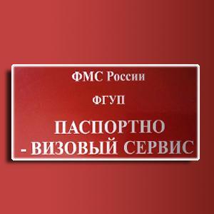 Паспортно-визовые службы Судиславля
