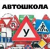 Автошколы в Судиславле