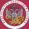 Налоговые инспекции, службы в Судиславле