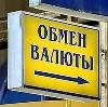 Обмен валют в Судиславле
