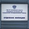 Отделения полиции в Судиславле