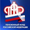 Пенсионные фонды в Судиславле