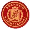 Военкоматы, комиссариаты в Судиславле