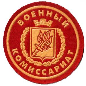 Военкоматы, комиссариаты Судиславля