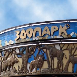 Зоопарки Судиславля
